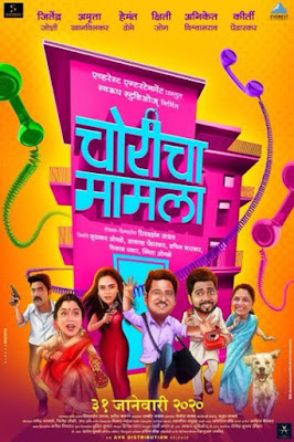 Choricha Mamla 2020 Marathi 720p WEB HDRip 1Gb x264