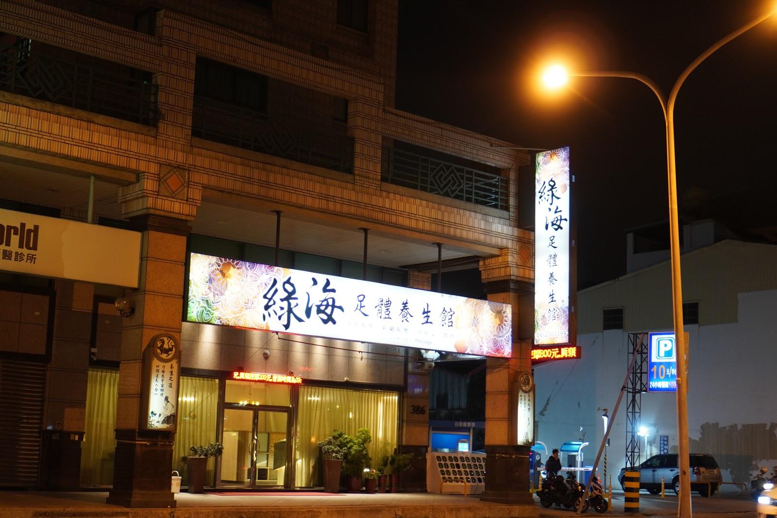 台南中西區按摩【綠海足體養生館】店家外觀