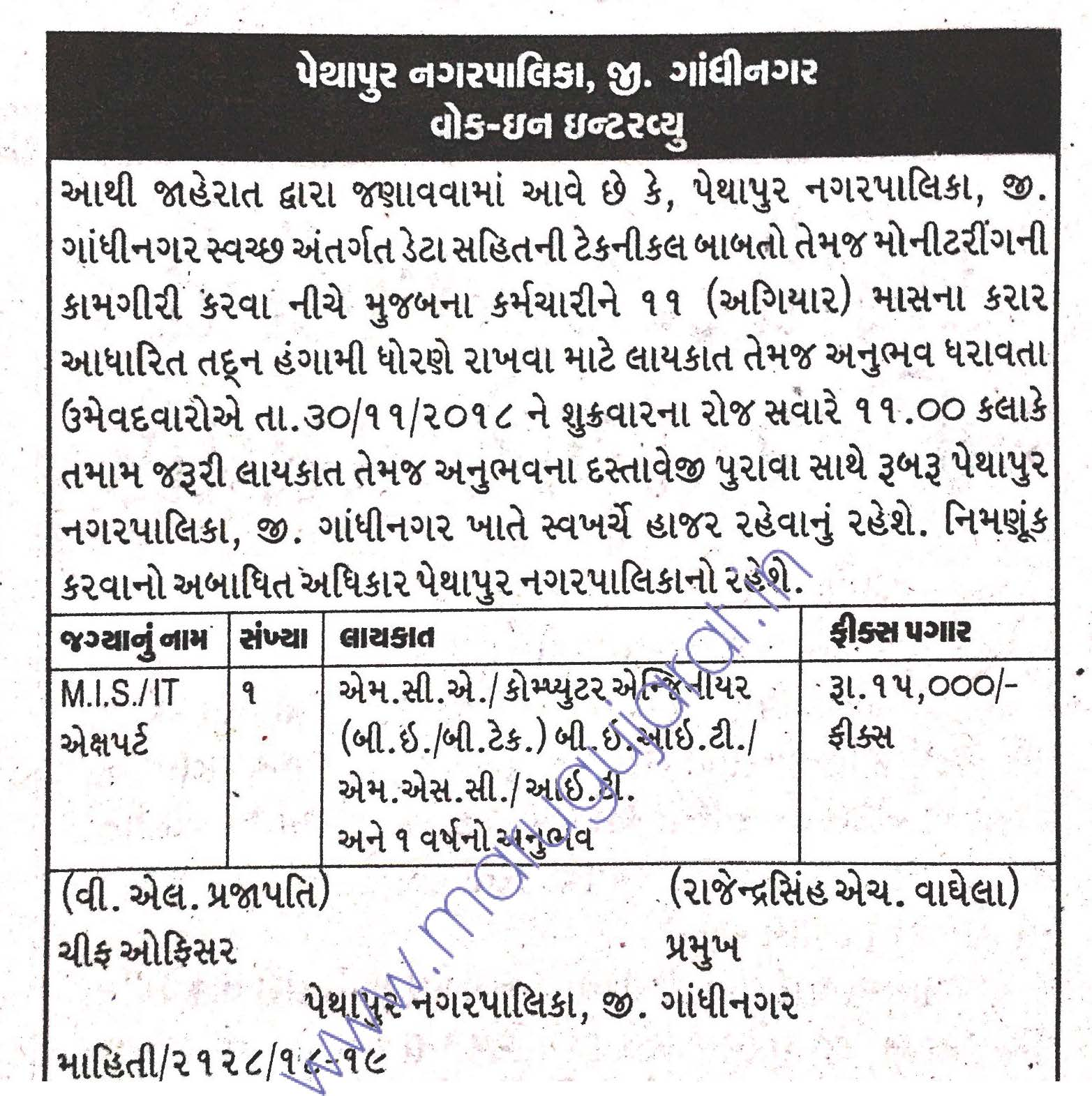 Pethapur Nagarpalika Recruitment for MIS/ IT Expert Post