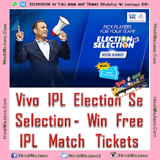 Tags- get free ipl match tickets, free ipl match tickets, free ipl match online, free ipl tickets contest, free ipl tickets in Bangalore, free ipl tickets in Mumbai, free ipl ticket booking, free ipl passes, free ipl tickets, ipl tickets for free, get free ipl tickets, how to get free ipl tickets, how to win free ipl tickets, free ipl match tickets, get free ipl match tickets, free tickets of ipl, free vivo ipl tickets, win free ipl tickets, Vivo IPL Election Se Selection in hindi