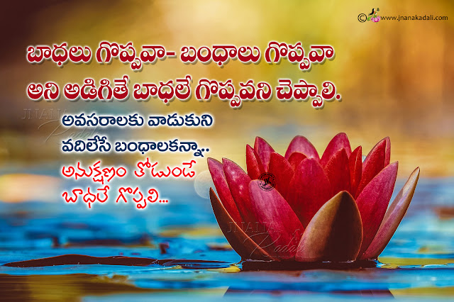 Telugu satisfying whats app status quotes, most satisfying latest telugu quotes, life changing thoughts in telugu