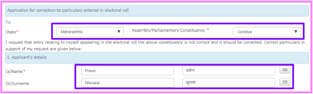 Online Election Card Correction