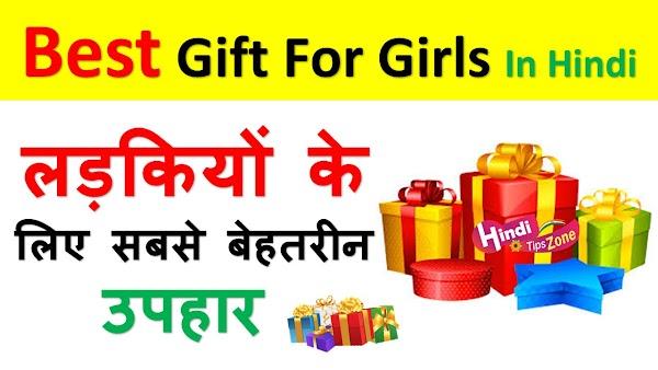 Top Gifts For Girls List | लडकियों के लिए उपहार