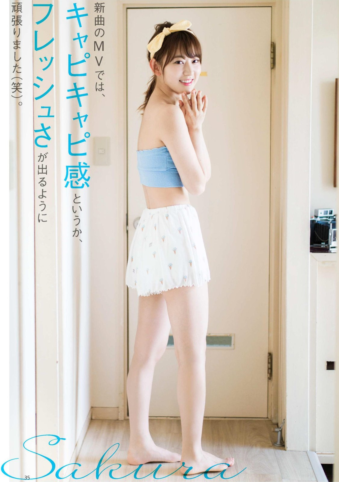 Miyawaki Sakura 宮脇咲良, Tokyo Walker+ 2017 Vol.32 (東京ウォーカー 2017年32号)