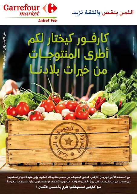 catalogue Carrefour Market Janvier Février 2019