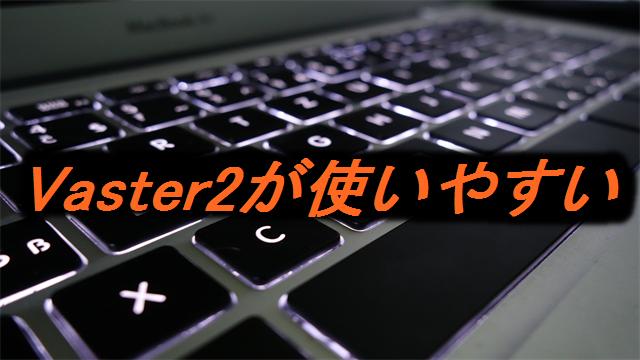 BloggerではVaster2が使いやすくてオススメ
