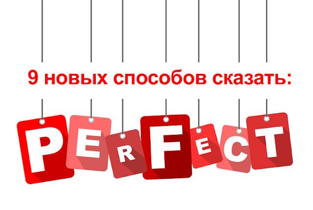 9 способов сказать perfect по-английски