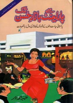 parliament-se-bazar-e-husan-tak
