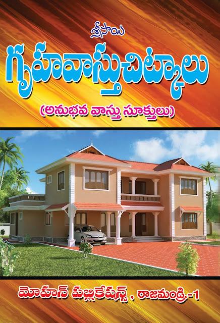 గృహవాస్తు చిట్కాలు | Gruhavaasthu Chitkaalu | GRANTHANIDHI | MOHANPUBLICATIONS | bhaktipustakalu