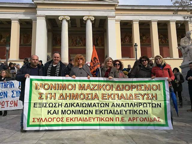 Δυναμική η παρουσία των δασκάλων της Αργολίδας στο συλλαλητήριο της Αθήνας