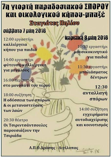 7η Γιορτή Παραδοσιακού Σπόρου και Οικολογικού Κήπου