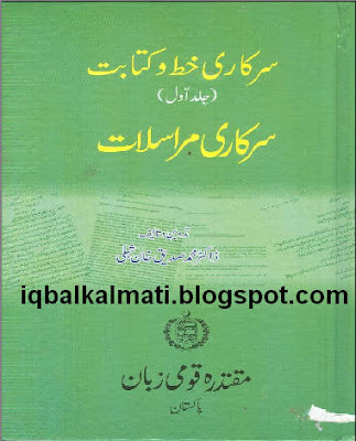 Sarkari Khat o Kitabat Sarkari Murasilaat Vol 01