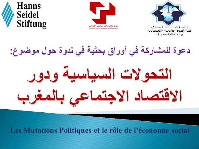 التحولات السياسية ودور الاقتصاد الاجتماعي بالمغرب