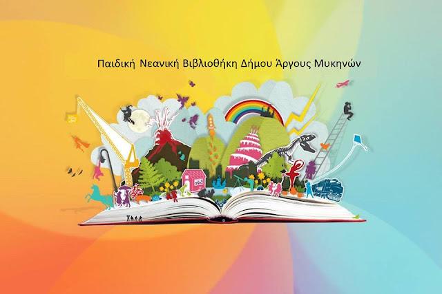 Η Παιδική Νεανική βιβλιοθήκη του Δήμου Άργους Μυκηνών στο Δίκτυο των Ελληνικών Βιβλιοθηκών της Εθνικής Βιβλιοθήκης της Ελλάδος