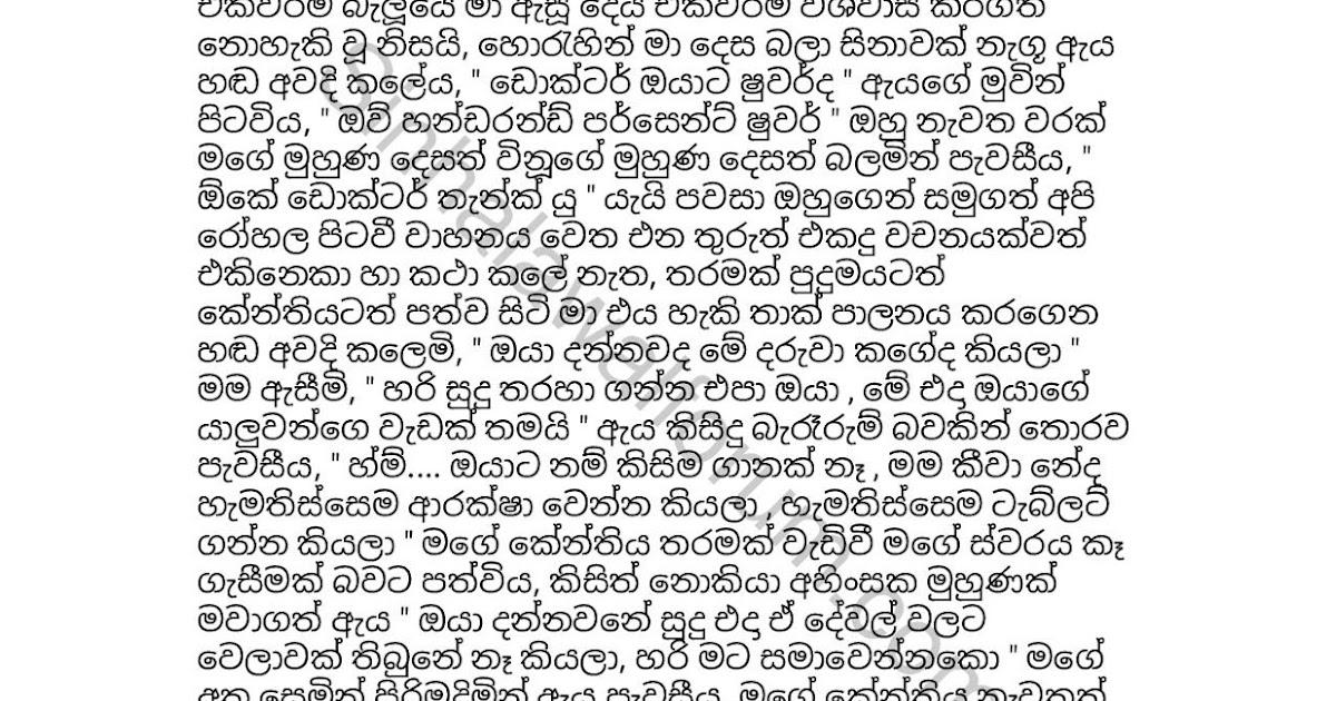 Wal Katha Navarasa: Sinhala Wal Katha Amma අම්මයි මමයි වල් කතා: Mage Wife