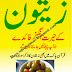 Olive (Zaitoon) Benefits and Treatment Ilaj Urdu Book