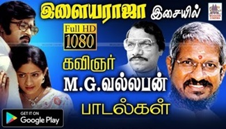 Ilaiyaraja mg vallaban songs