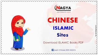 مواقع إسلامية باللغة الصينية