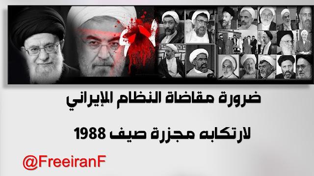 ضرورة مقاضاة النظام الإيراني لارتكابه مجزرة صيف 1988
