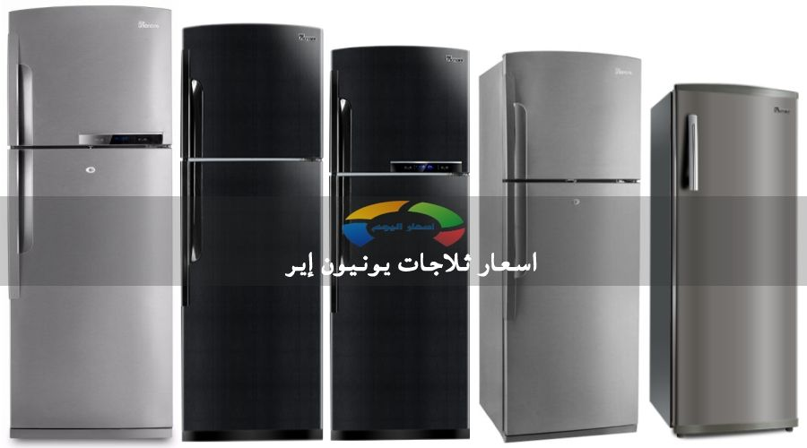 اسعار ثلاجات يونيون اير 2021