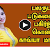 TAMIL NEWS - Actress Kavya Madhavan Viral Video