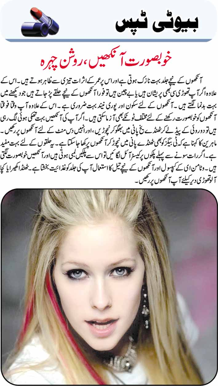 Tips To Do Your Makeup For Graduation: Women Fashion Magzine Update: Skin Care Tips In Urdu