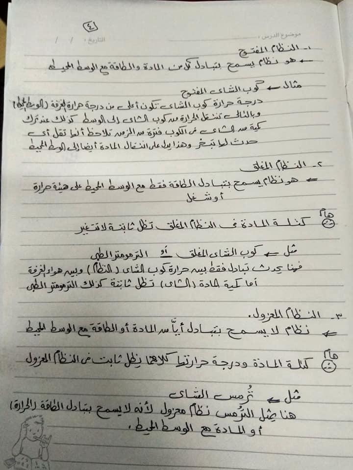 شرح كيمياء أولى ثانوي نظام جديد أ/ محمد عامر 4