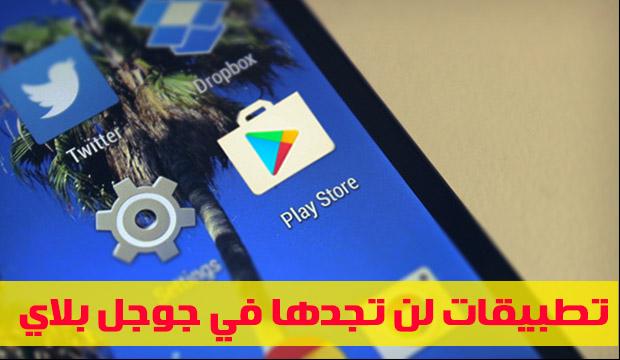 تطبيقات أندرويد لن تجدها على «جوجل بلاي».. تعرف عليها