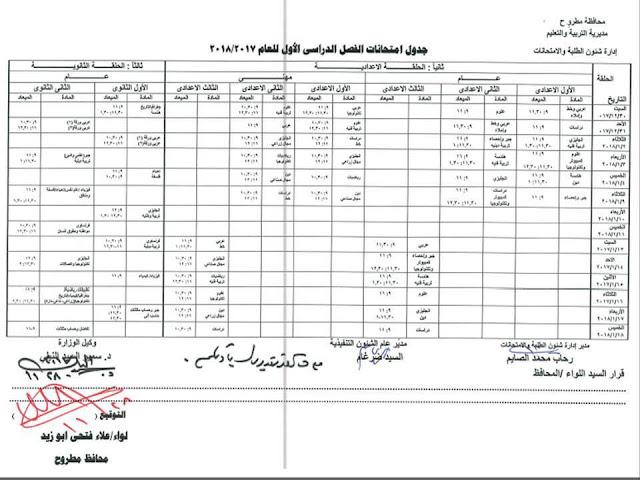 جدول مواعيد جدول امتحانات الفصل الدراسي الأول محافظة مطروح 2018