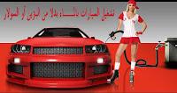 صورة تعبيرية عن ابتكار تشغيل السيارات بالماء بدل البنزين او السولار للعالم المصرى المهندس شحات ابو ذكرى