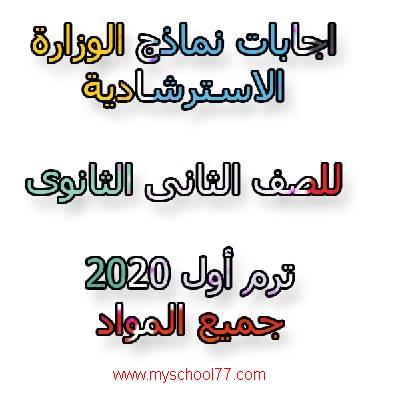 اجابات نماذج الوزارة الاسترشادية للصف الثانى الثانوى ترم أول 2020 جميع المواد