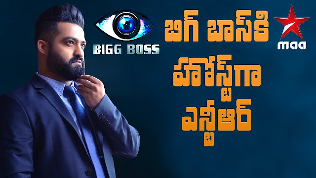 Star-Maa-Bigg-Boss-Telugu-Vote-Online-How-to-Vote-Elimination-Results.jpg