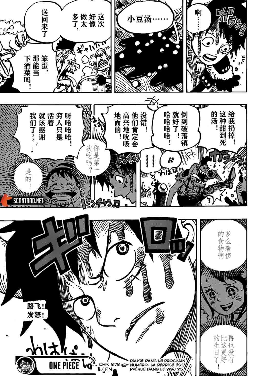 海賊王: 979话 家族问题 - 第16页