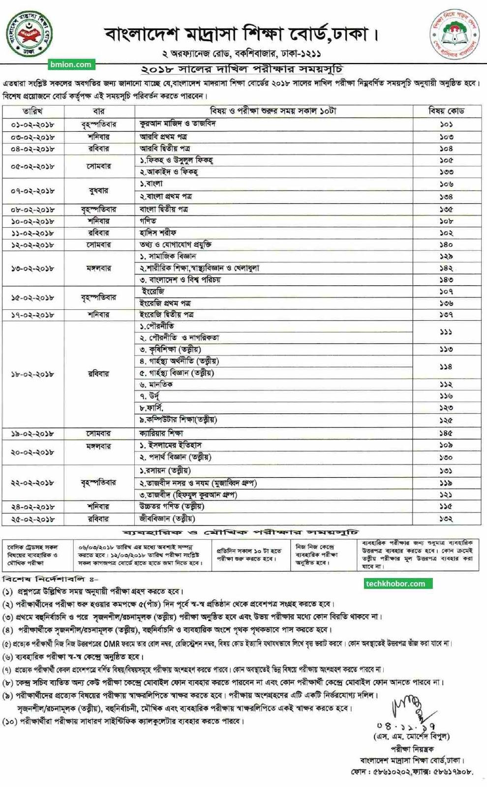 দাখিল-পরীক্ষার-রুটিন-২০১৮-পরীক্ষা-শুরু-১-ফেব্রুয়ারি-২০১৮