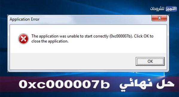 طريقتين لحل مشكلة رسالة الخطأ 0xc000007b في ويندوز 7 و 10