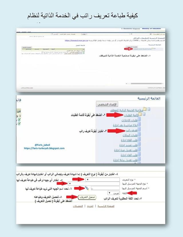طريقة طباعة تعريف راتب من الخدمة الذاتية في #نظام_فارس