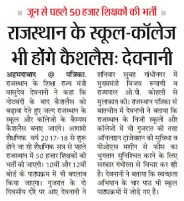 Rajasthan 50,000 Teachers Recruitment 2017 Upcoming RPSC Ajmer Teachers Vacancy Apply Online @ rpsc.rajasthan.gov.in