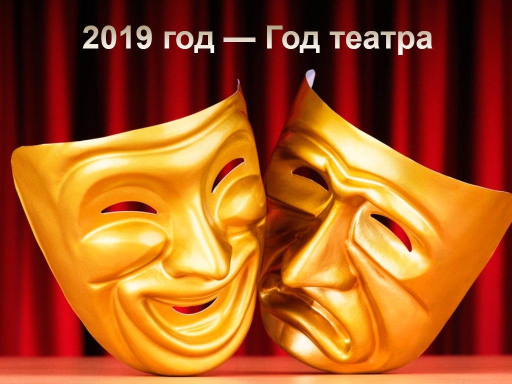 2019 год чего объявлен в России