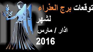 توقعات برج العذراء لشهر اذار/ مارس 2016