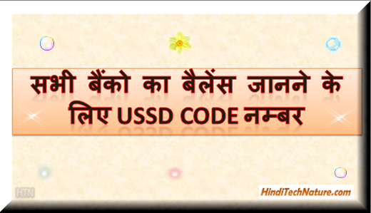 Ussd-codes-number-to-know-the-balance-of-all-bank