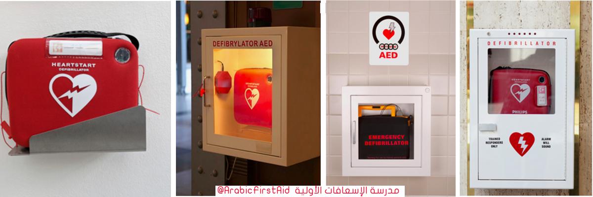 AED-DAE-Defibrillator