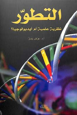 تحميل كتاب التطور نظرية علمية أم أيديولوجيا ؟ pdf عرفان يلماز