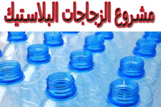 اعادة تدويرالبلاستيك وبربح المال من مشروع الزجاجات البلاستيك