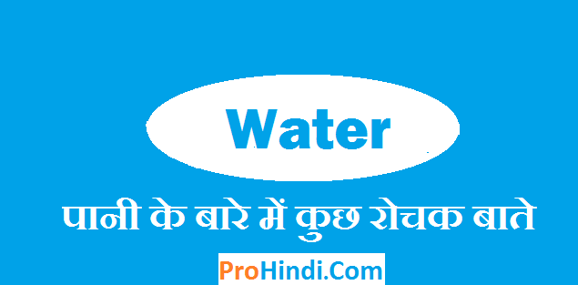 Interesting-Facts-About-Water-In-Hindi