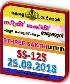 kerala lottery result from keralalotteries.info 25/9/2018, kerala lottery result 25.9.2018, kerala lottery results 25-09-2018, STHREE SAKTHI lottery SS 125 results 25-09-2018, STHREE SAKTHI lottery SS 125, live STHREE SAKTHI   lottery, STHREE SAKTHI lottery, kerala lottery today result STHREE SAKTHI, STHREE SAKTHI lottery (SS-125) 25/09/2018, SS 125, SS 125, STHREE SAKTHI lottery SS125, STHREE SAKTHI lottery 25.9.2018,