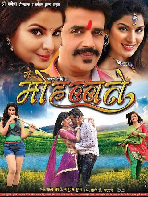 Ye Mohabbatein Poster Feat Ravi Kishan, Anjana Singh, Smriti Sinha, Poonam Dubey