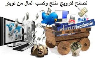 ترويج منتج وكسب المال من تويتر باعتبارها منصة وسائل الاعلام الاجتماعية للتسويق