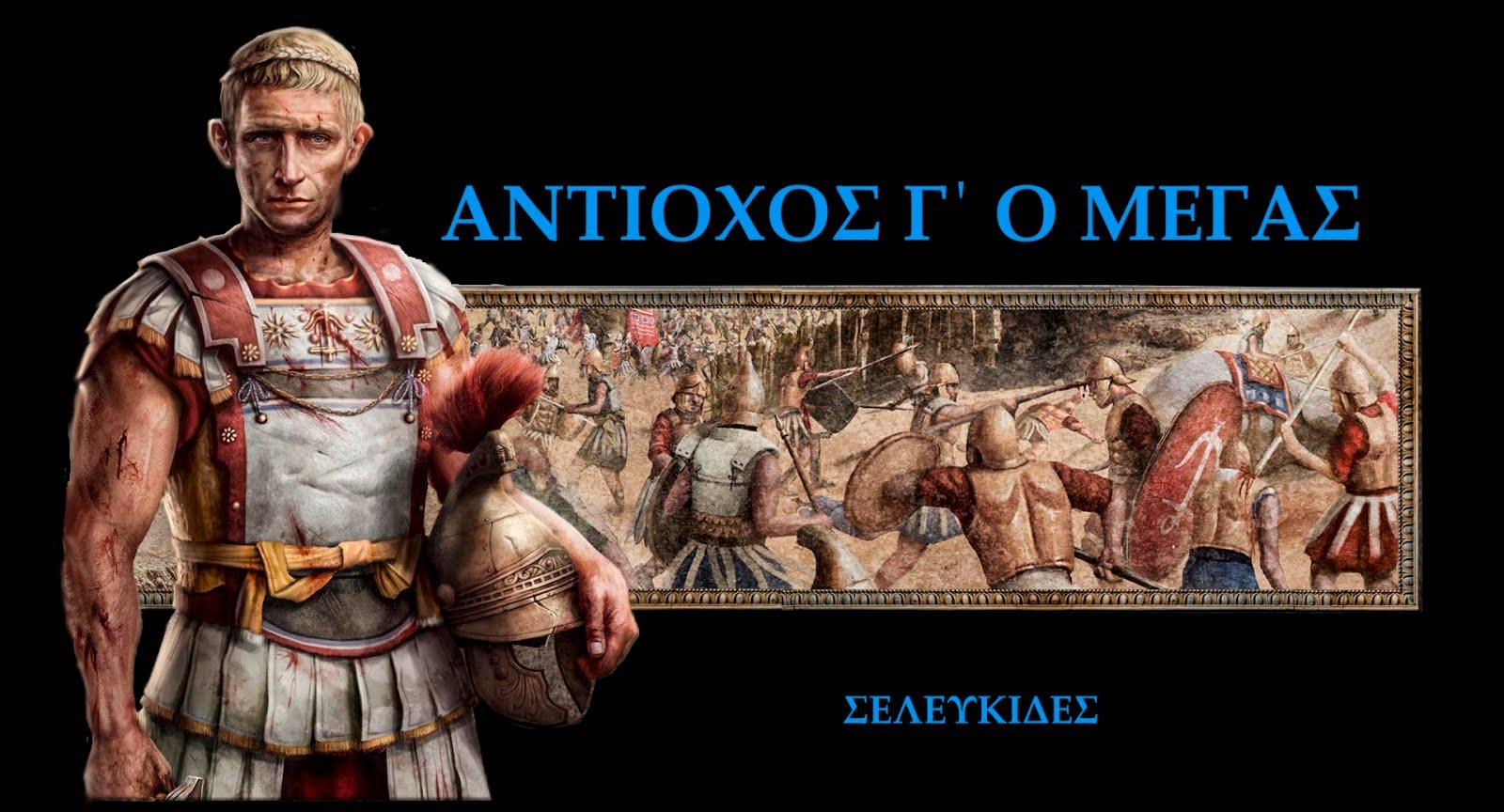 ΣΕΛΕΥΚΙΔΕΣ – ΑΝΤΙΟΧΟΣ Γ΄ Ο ΜΕΓΑΣ (αναβαθμισμένο)