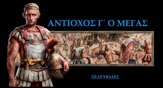 ΣΕΛΕΥΚΙΔΕΣ - ΑΝΤΙΟΧΟΣ Γ΄ Ο ΜΕΓΑΣ