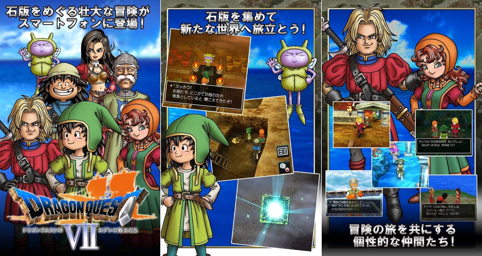 dragon quest 8 android apk + data